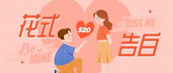 粉色浪漫520表白