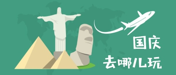 国庆节出境旅游