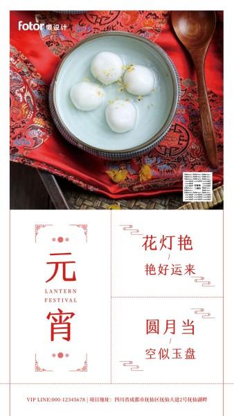 正月十五元宵节吃汤圆手机海报模板