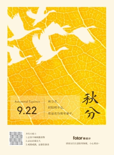简约中国风剪影24节气秋分