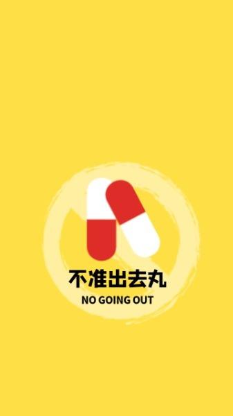 新型肺炎特效药不准出去丸