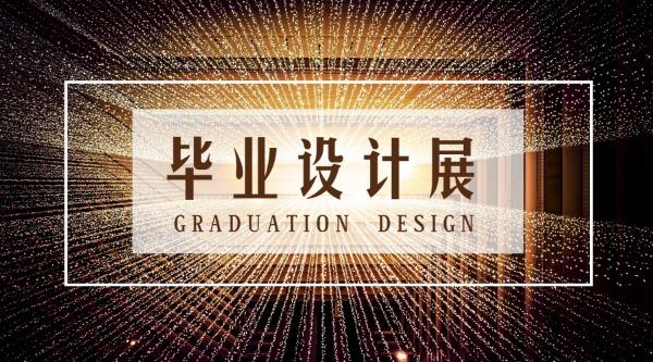 校園畢業設計展覽