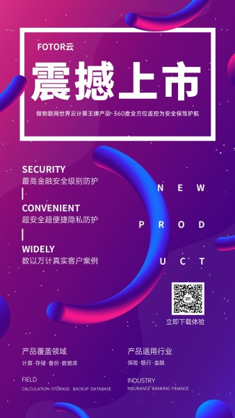 紫色时尚物联网新品上市手机海报模板