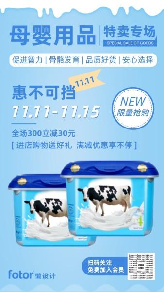 蓝色双十一母婴产品促销优惠图文手机海报模板