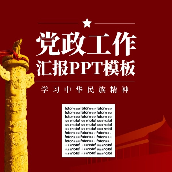 党政风华表天安门红色简约中国风