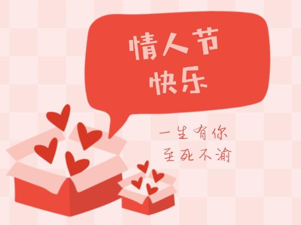 2月14日情人节快乐