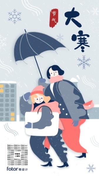 大寒节气撑伞女孩