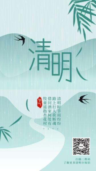 传统文化节气清明节日