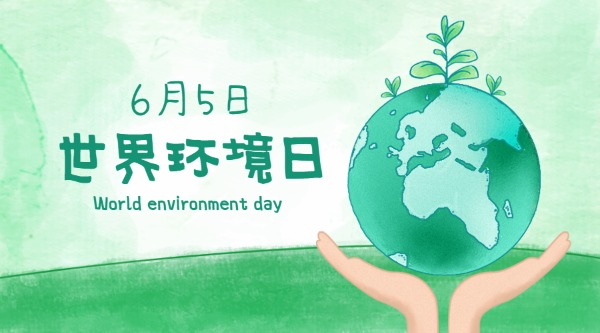 6月5日世界环境日