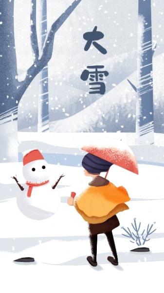 大雪节气雪景插画
