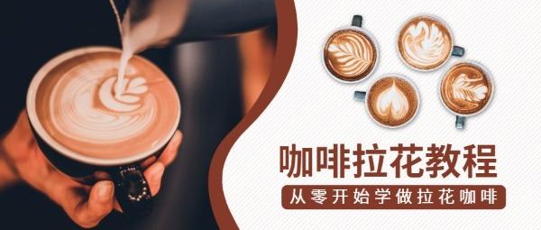 咖啡拉花教程