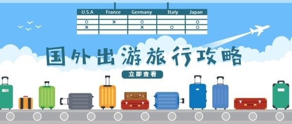 出国旅游攻略