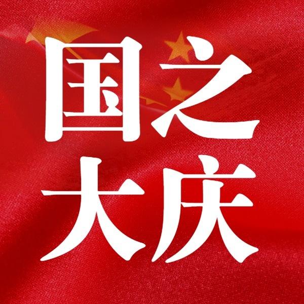 热烈庆祝中华人民共和国成立10周年