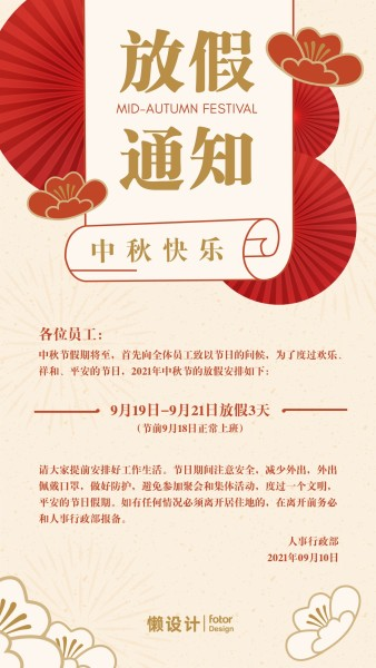 中国风简约插画中秋节放假通知公告手机海报模板