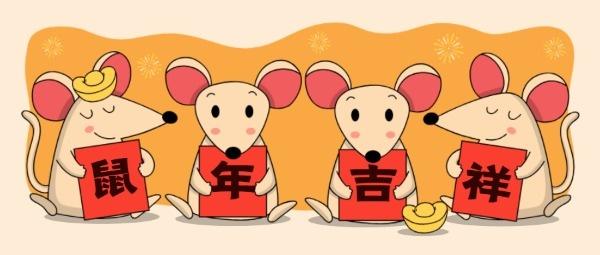 鼠年老鼠贺新年