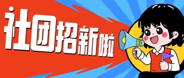 红色漫画插画社团招新封面