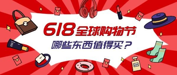 618全球购物节