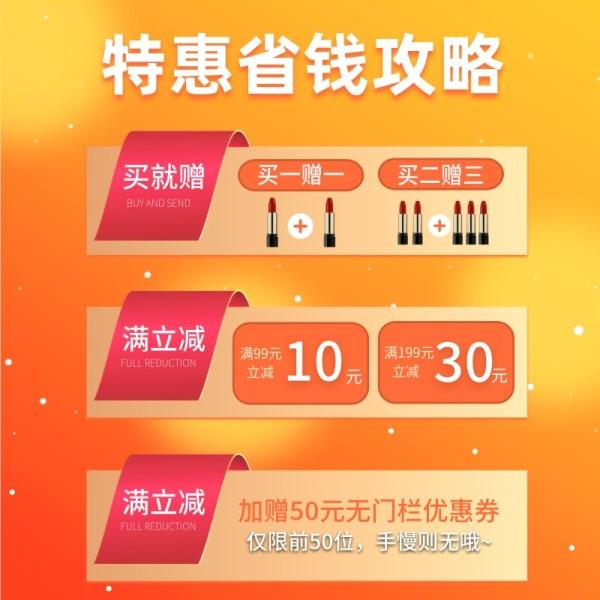 双十一购物节促销活动折扣橙色渐变主图直通车模板