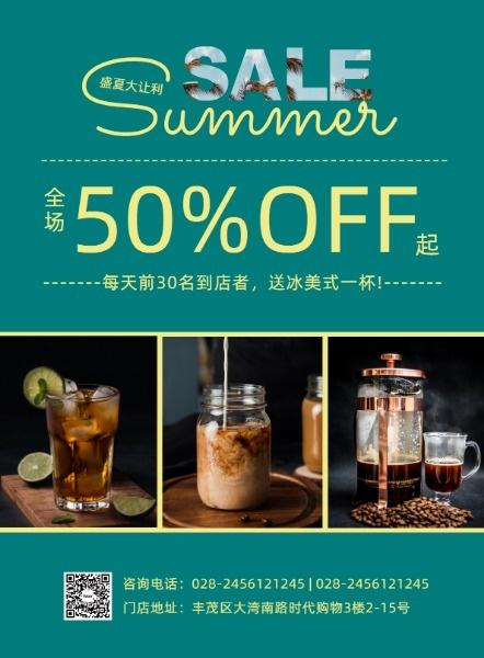 綠色簡約咖啡廳夏季促銷