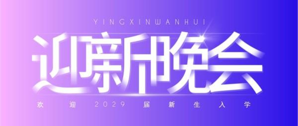 紫色渐变光效大学迎新晚会公众号封面大图模板