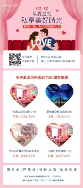 粉色浪漫情人节电影院宣传