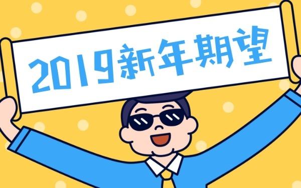 新年展望视频封面
