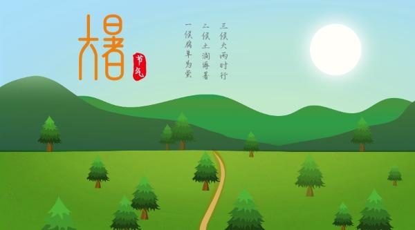 传统文化24节气大暑太阳草地