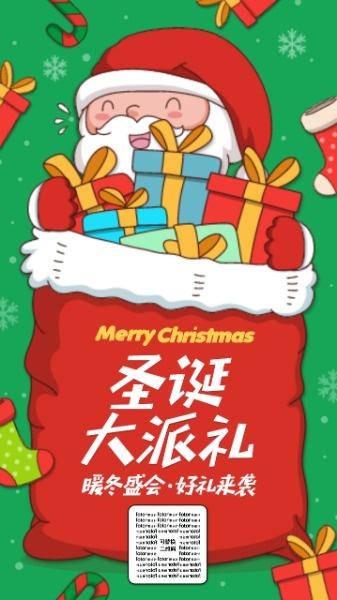 圣诞节老人大派礼红色插画