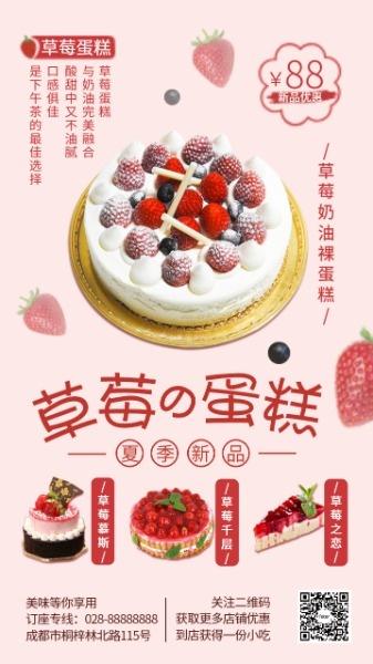 夏季新品草莓蛋糕
