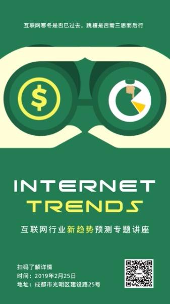 互联网行业分析讲座