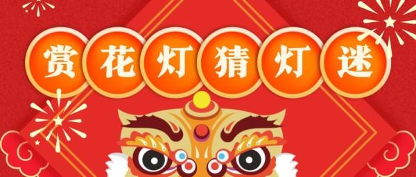 红色元宵节猜灯谜狮头喜庆公众号封面大图模板