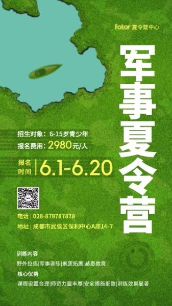 绿色卡通军事夏令营招生