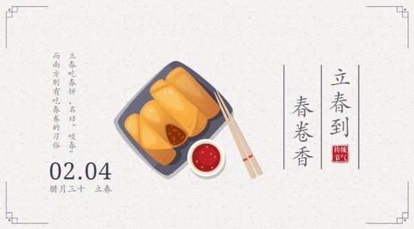 传统文化24节气立春