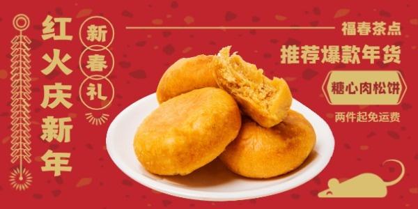 爆款年貨新年美食點心甜點淘寶banner