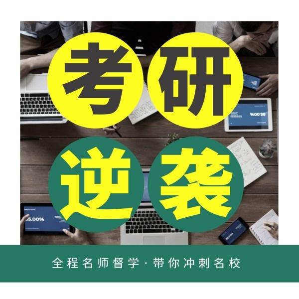 考研补习班招生促销