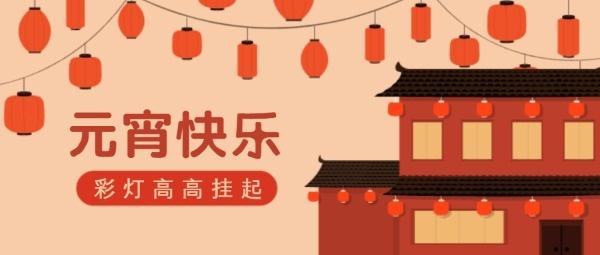 元宵节快乐彩灯高挂
