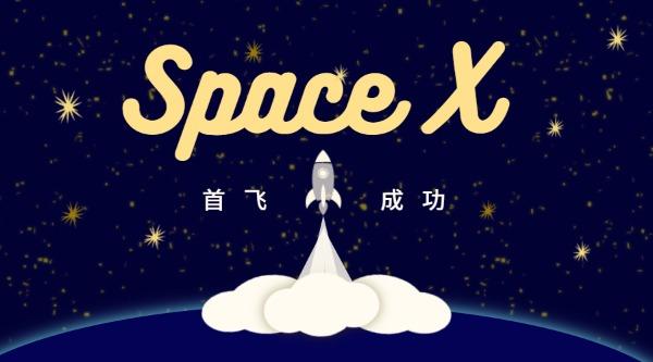 马斯克spacexh首飞成功