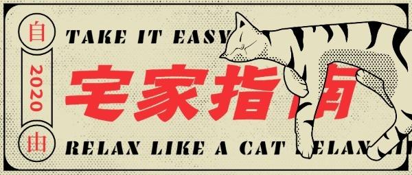 猫咪式宅家指南