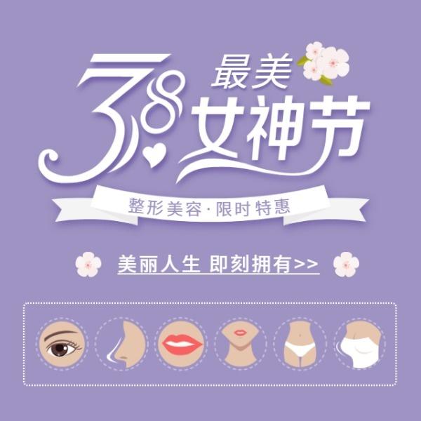 紫色简约3.8女神节整容优惠