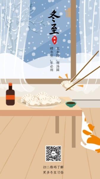 冬至飘雪手机海报