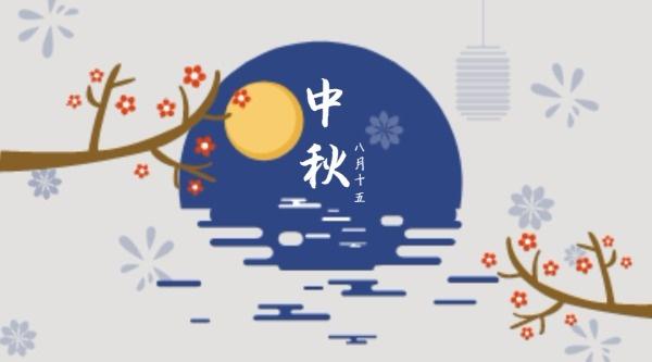 中秋节快乐清新插画