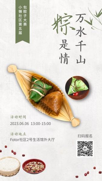 端午节包粽子比赛手机海报模板