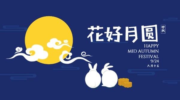 中秋节快乐团圆传统文化