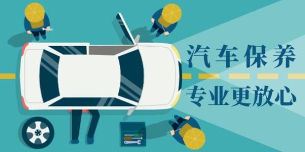 专业汽车保养