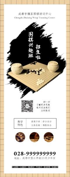 围棋兴趣班招生