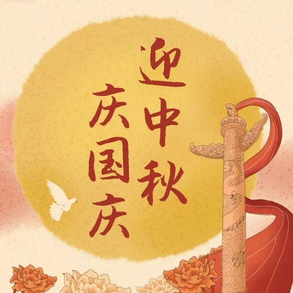 国庆中秋双节祝福传统中国风插画公众号封面小图模板
