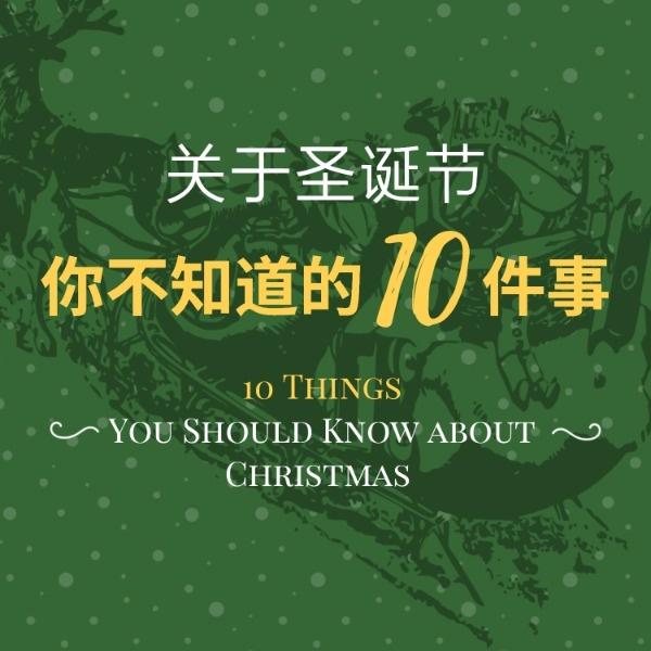 圣誕節10件事