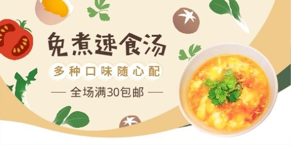 免煮速食汤