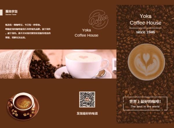 咖啡饮品宣传推广