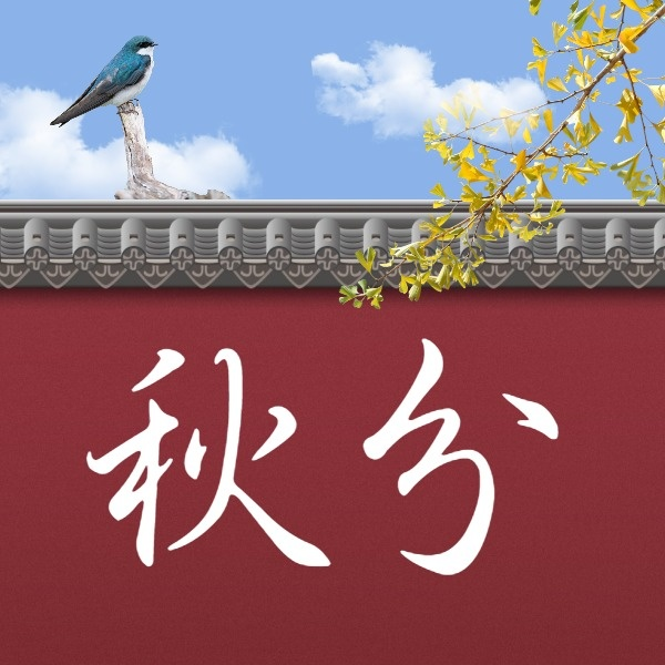 红色中国风二十四节气秋分
